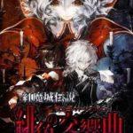 Koumajou Densetsu: Scarlet Symphony