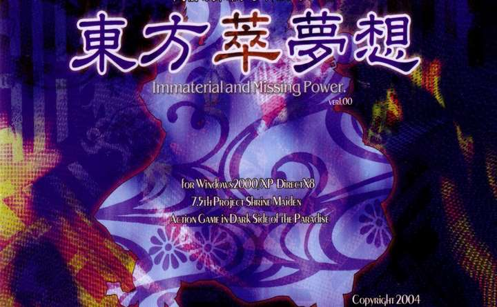 Touhou 7.5: Immaterial and Missing Power