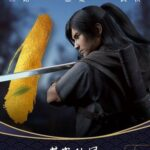 The Wind Road 紫塞秋风 PC Download