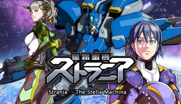 Strania The Stella Machina PC Download
