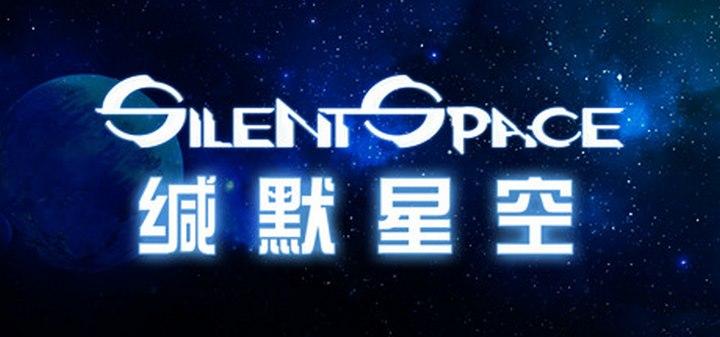 缄默星空 Silent Space For Windows [PC]