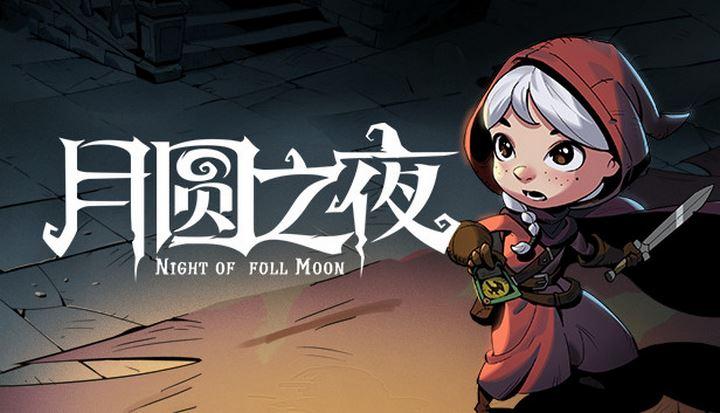 月圆之夜 (Night of Full Moon) For Windows [PC]