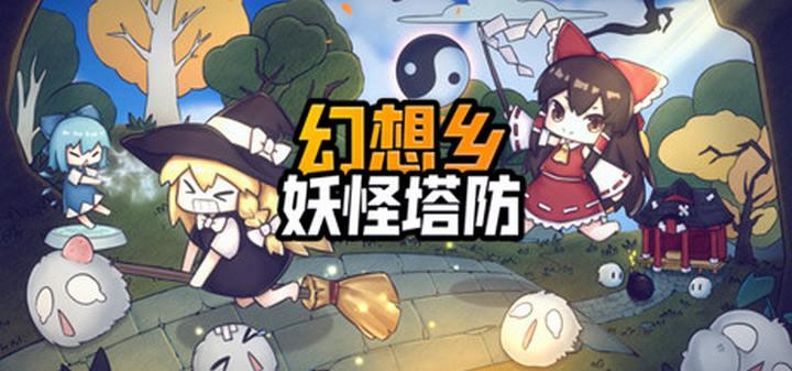Touhou Monster TD (Region Free) PC